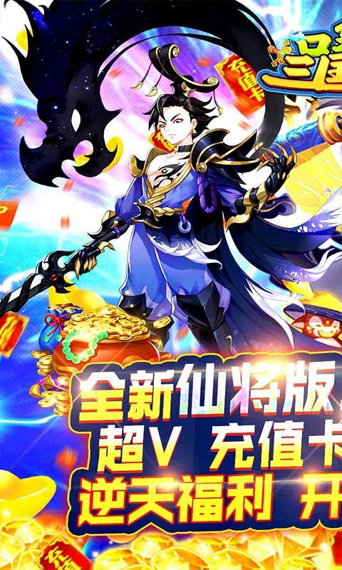 口袋三国志Online(GM商城版)