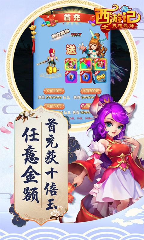 西游记之天蓬元帅(送红包)