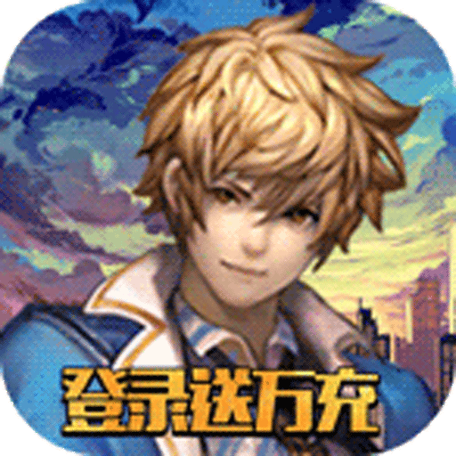 少年阴阳师-式神之战(登录送万充)