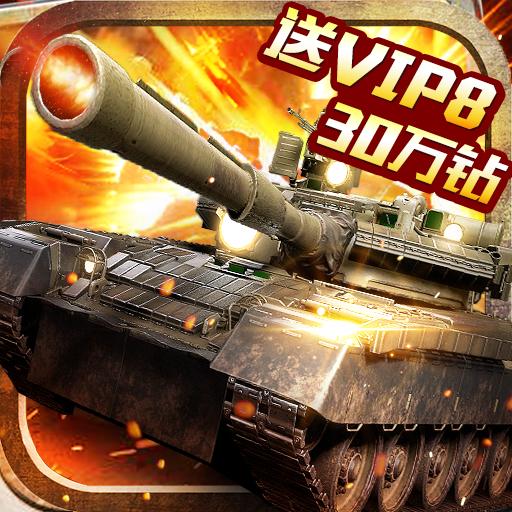 全民坦克联盟(登录送VIP8)