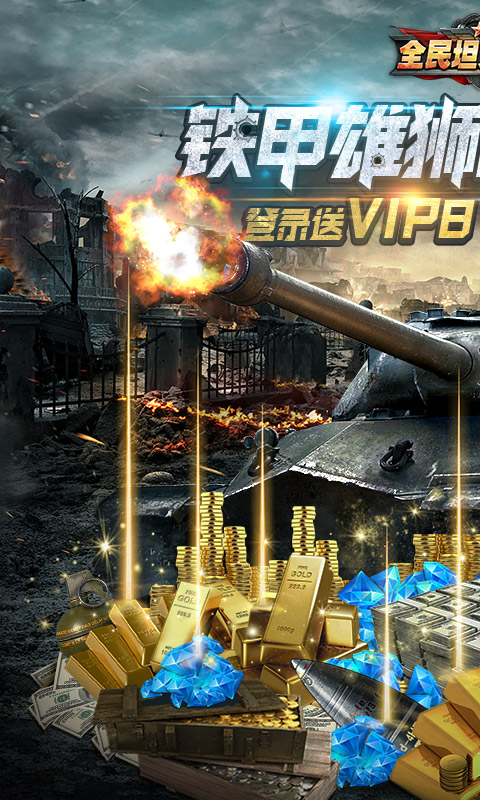 全民坦克联盟(登录送VIP8)游戏截图