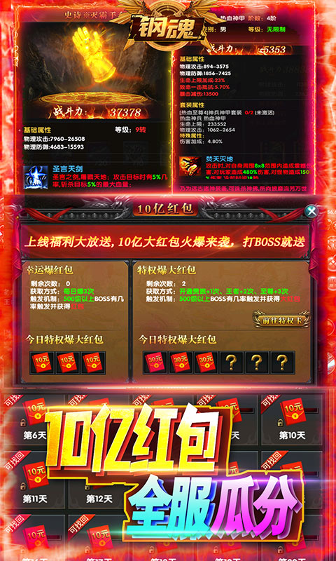 钢魂(狂暴10亿充)游戏截图