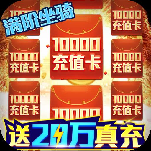 灵剑传说(送20万真充)