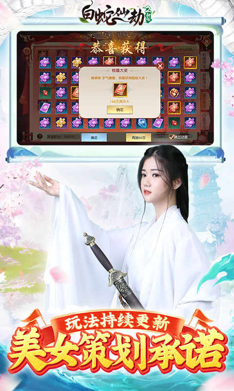 白蛇仙劫(送十万真充)游戏截图