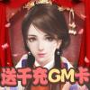 魔幻客栈(送千充GM卡)