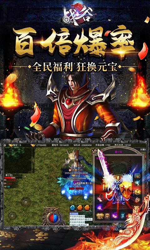 战谷(高爆二合一)游戏截图