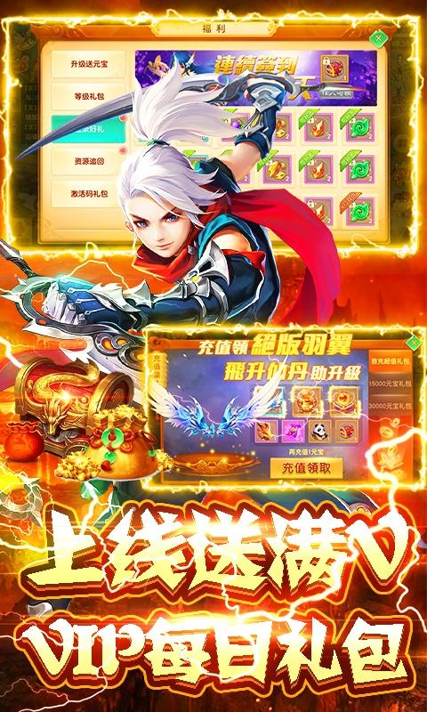 六界飞仙(送神兵神宠)游戏截图