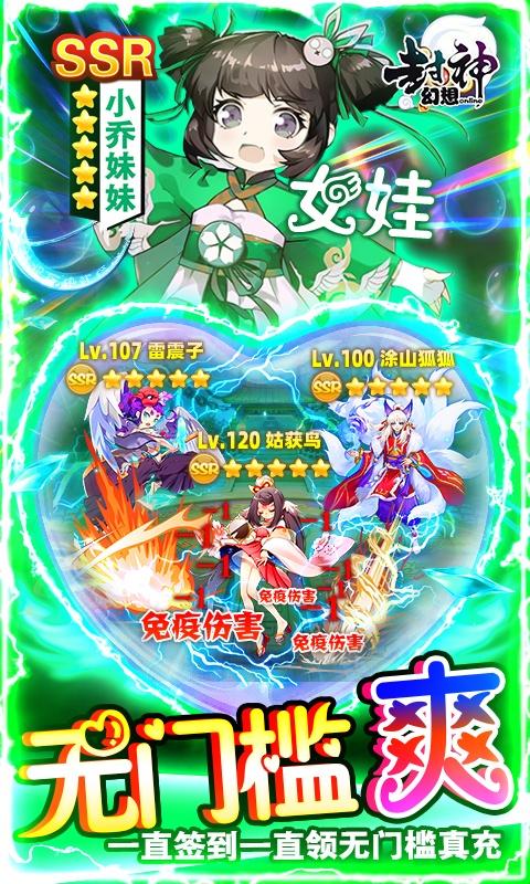 幻想封神Online(GM妲己陪玩)