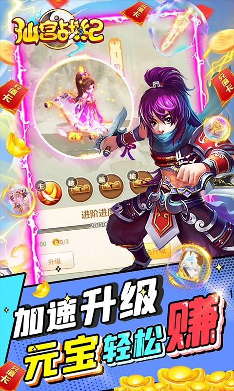 仙宫战纪(GM全免千充)游戏截图