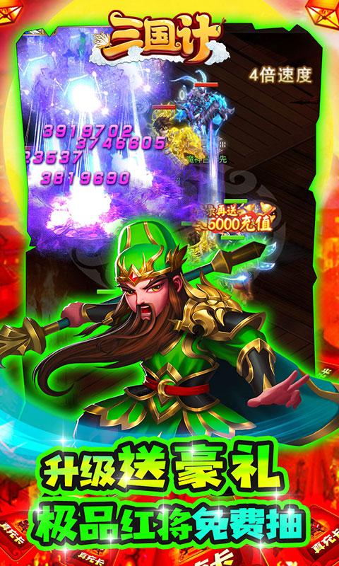 三国计(绿色送万充)游戏截图