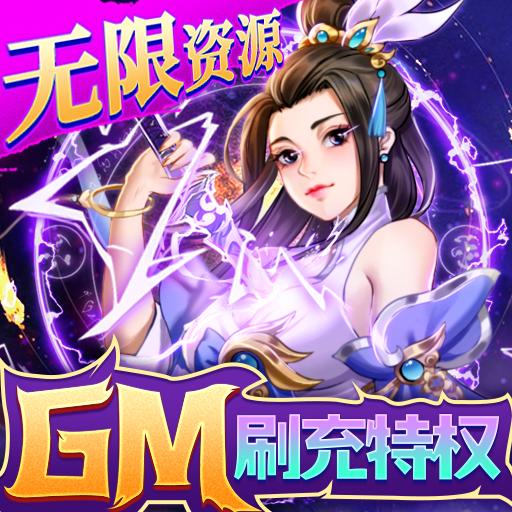 仙风道骨(GM刷充特权)