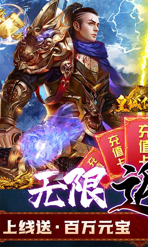 皇城传说(无限返真充)游戏截图