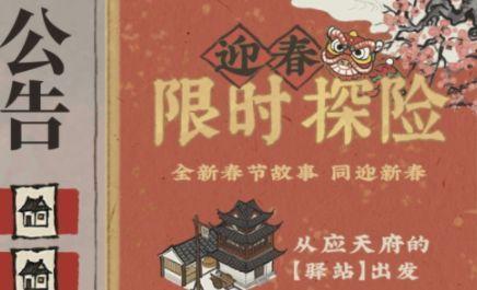 江南百景图去西边寻找张先生怎么完成 江南百景图张先生位置分享[多图]图片1