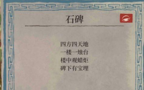 江南百景图去西边寻找张先生怎么完成 江南百景图张先生位置分享[多图]图片3