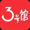 3号馆app