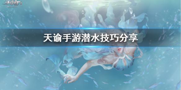 天谕手游潜水专精 天谕手游潜水技巧分享