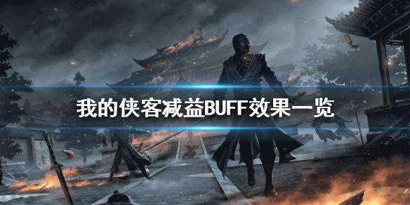我的侠客减益BUFF有哪些 我的侠客减益BUFF效果一览