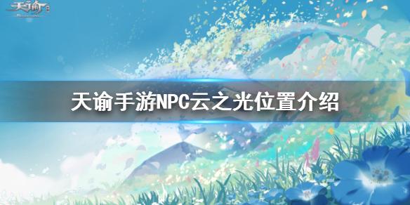 天谕手游云之光在哪 天谕手游NPC云之光位置介绍