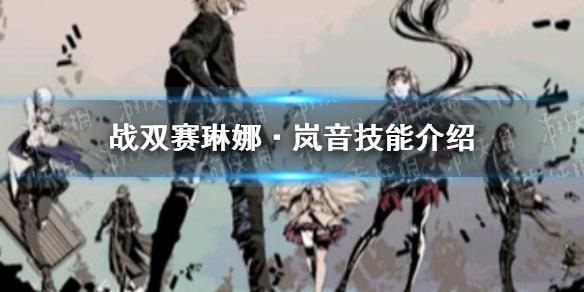 战双帕弥什赛琳娜·岚音技能是什么 战双赛琳娜·岚音技能介绍