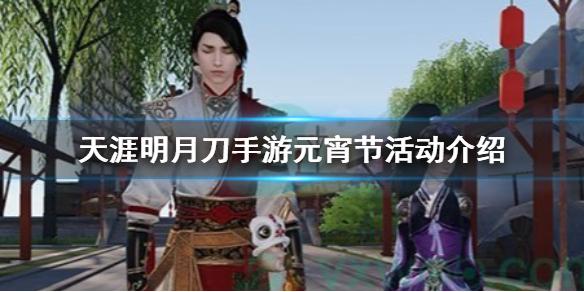 天涯明月刀手游元宵节活动介绍 天涯明月刀手游元宵节有哪些活动