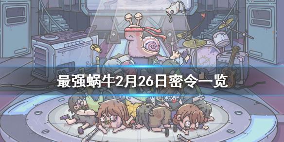 最强蜗牛2月26日密令是什么 最强蜗牛2月26日密令一览