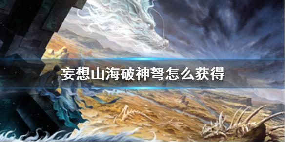 《妄想山海》破神弩怎么获得 破神弩获得方法介绍