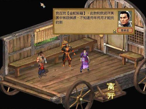 金庸群侠传2无限金币版