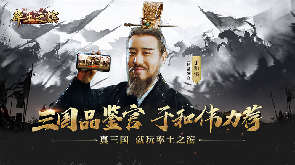 率土之滨(全新征服赛季)