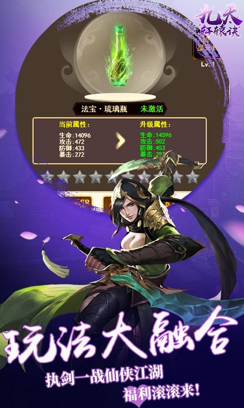 九天轩辕决(GM版)