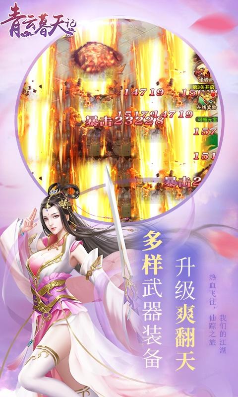 青云幕天记(GM版)