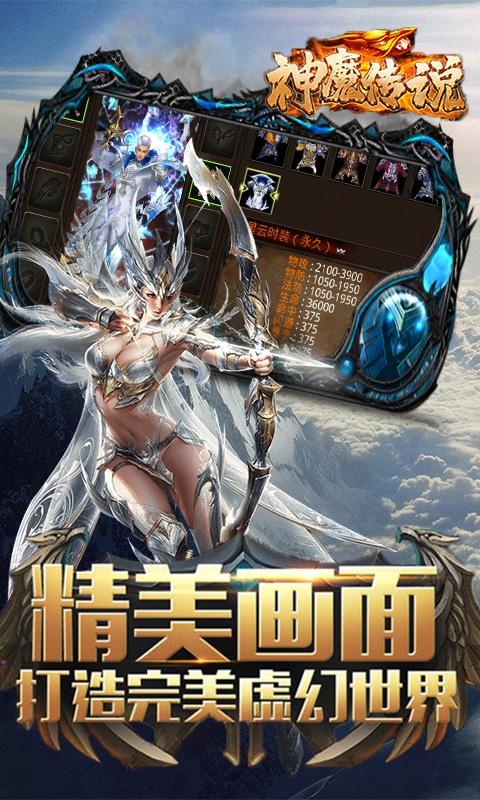 神魔传说(GM版)