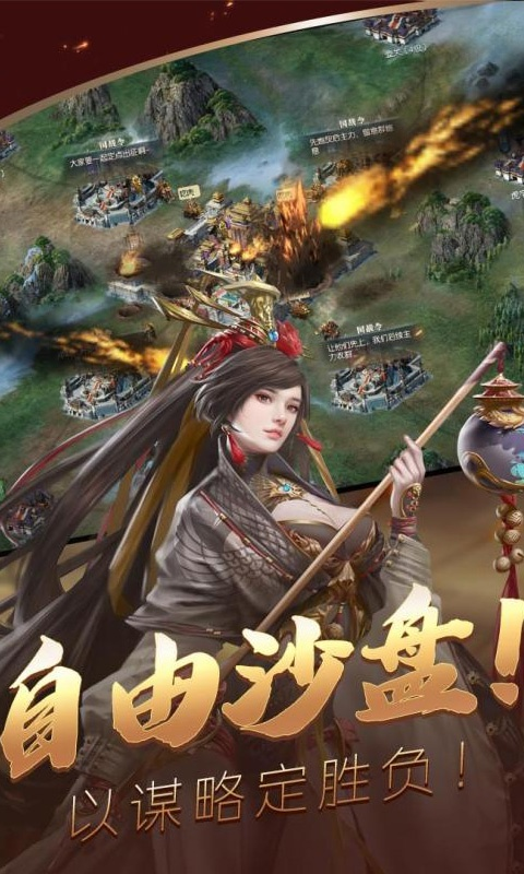 幻想三国(GM版)
