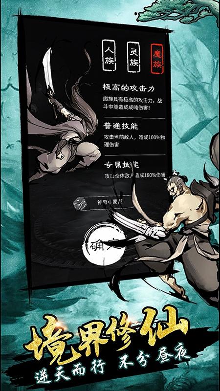 仙武帝尊(GM版)