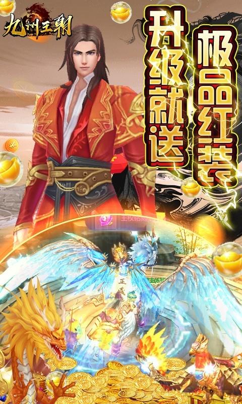 九州王朝(超V高爆版)