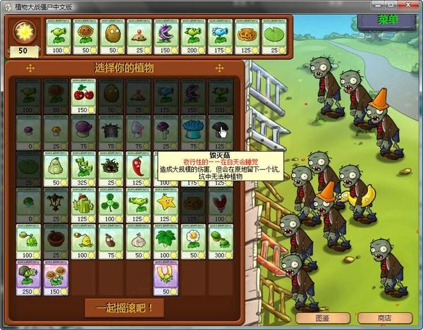 植物大战僵尸 中文版