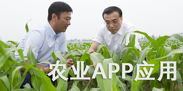 农业APP应用