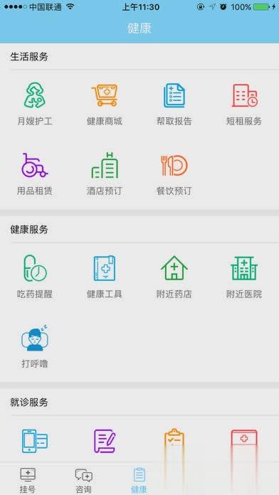 宁夏智慧医疗app下软件截图