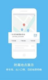 百度地图导航离线版手机下载