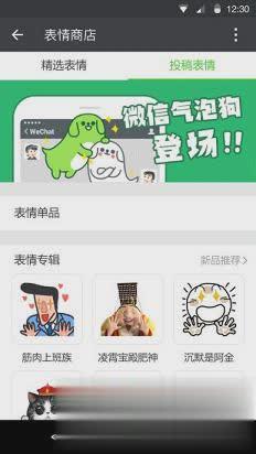 手机微信2019最新版官方下载