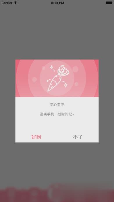 梦梦奈app官方1.9正式版下软件截图