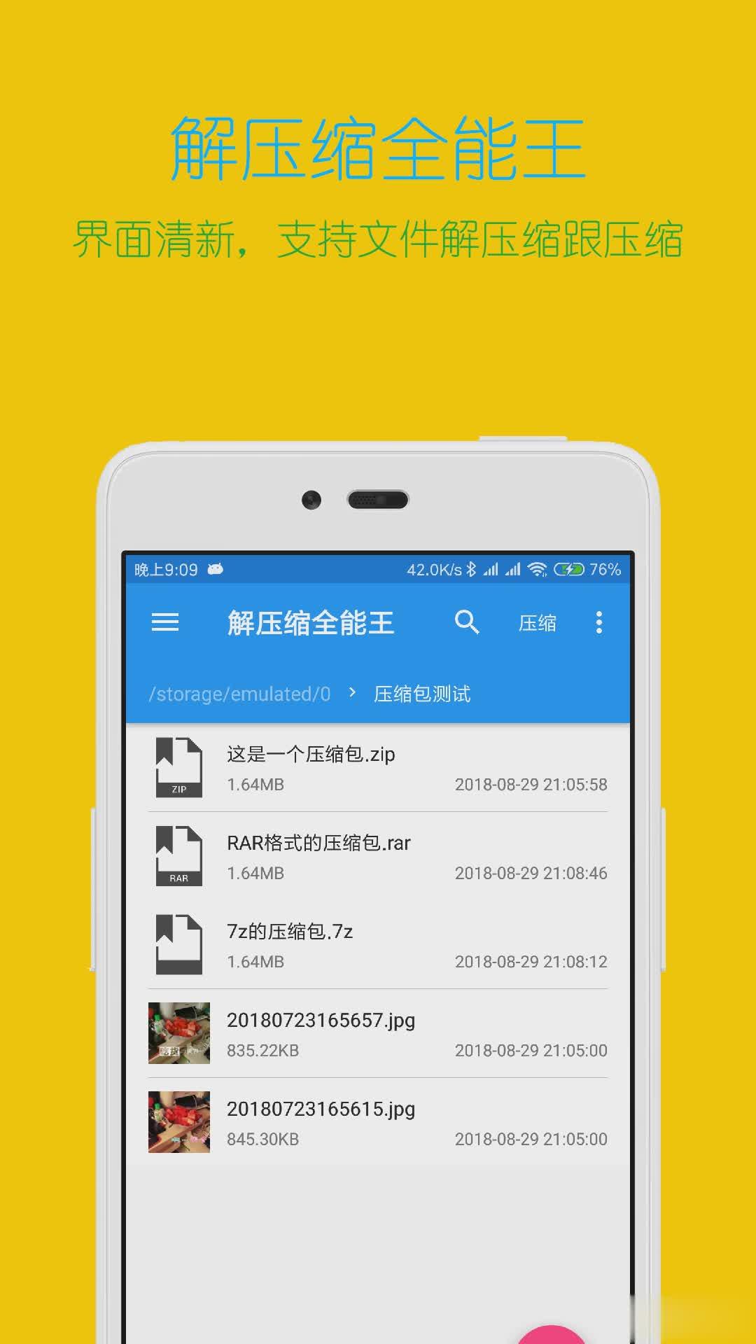 解压缩全能王app