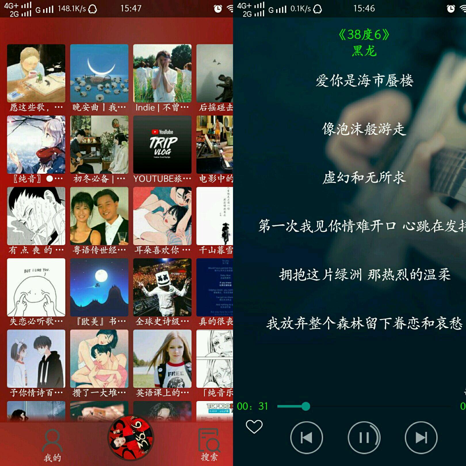 搜云音乐2.13去广告版