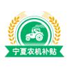 宁夏农机补贴app