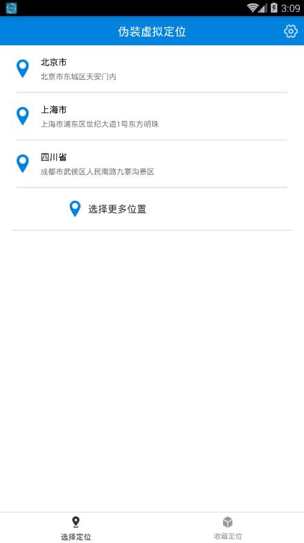 伪装虚拟定位app