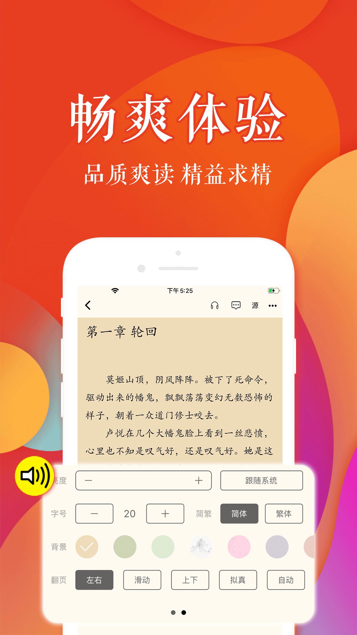 疯狂阅读app