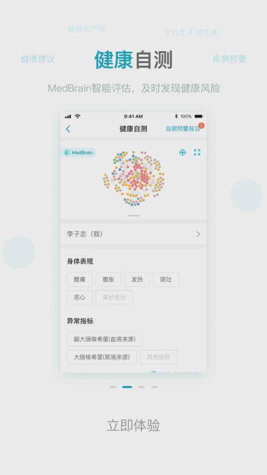 健康宁夏app软件截图