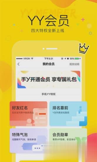 yy语音手机版软件截图