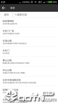 伪装位置app