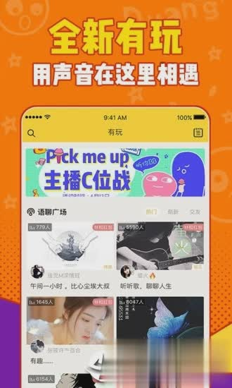 有信app