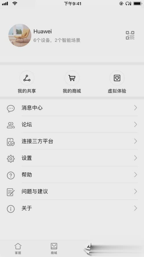 华为智能家居app苹果版